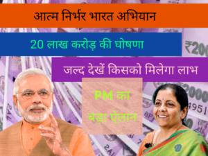 आत्मनिर्भर भारत अभियान ऑनलाइन आवेदन Aatma Nirbhar Bharat Abhiyan