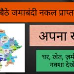 Apna Khata Rajasthan | अपना खाता ऑनलाइन कैसे देखे