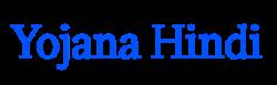 Yojana Hindi
