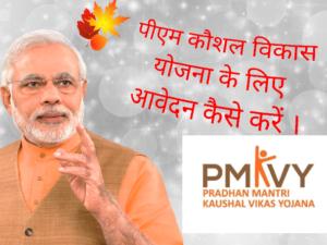प्रधानमंत्री कौशल विकास योजना के लिए आवेदन ऐसे करे | PM Kaushal Vikas Yojana 2020