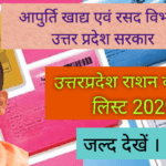 fcs up gov in | यूपी राशन कार्ड नई सूची | UP Ration Card List 2020