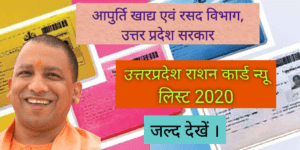 fcs up gov in   यूपी राशन कार्ड नई सूची   UP Ration Card List 2020