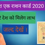 एक देश एक राशन कार्ड योजना: Ek Desh Ek Ration Card Yojana | One Nation One Ration Card Yojana