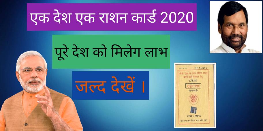 एक देश एक राशन कार्ड योजना: Ek Desh Ek Ration Card Yojana   One Nation One Ration Card Yojana