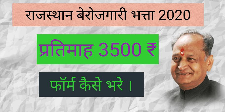 Rajasthan Berojgari Bhatta 2020 | राजस्थान बेरोजगारी भत्ता योजना | ऑनलाइन आवेदन | एप्लीकेशन फॉर्म 2020