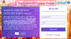 Rajiv Gandhi Career Portal Rajasthan Registration / Login 2021