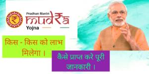 PM Mudra Yojana | पीएम मुद्रा योजना 2021 , आवेदन