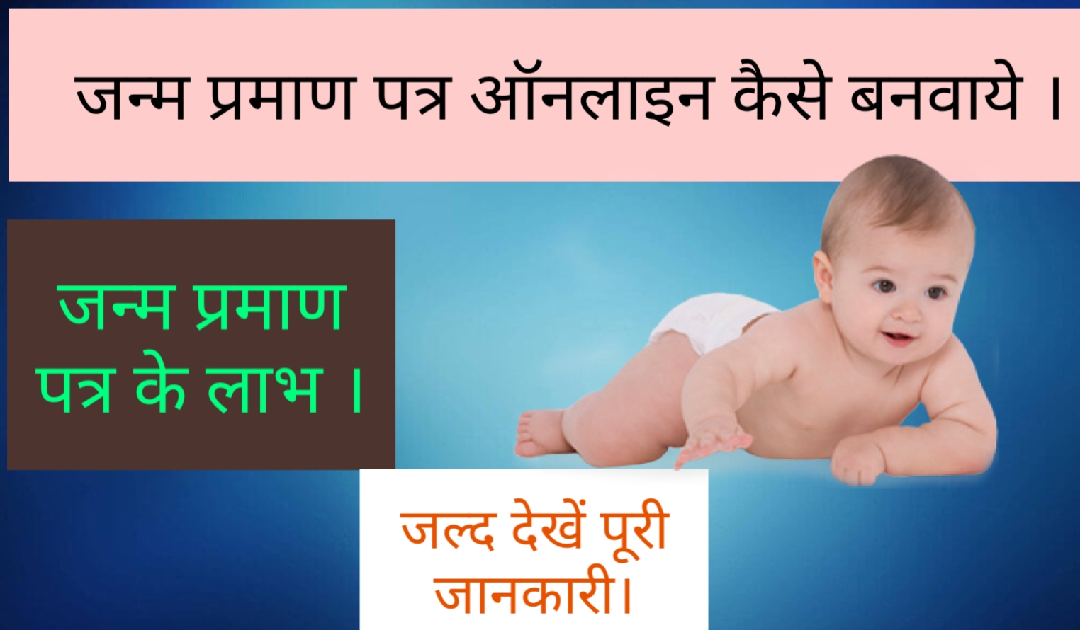 Rajasthan Janam Praman Patra | राजस्थान जन्म प्रमाण पत्र ऑनलाइन आवेदन | एप्लीकेशन फॉर्म