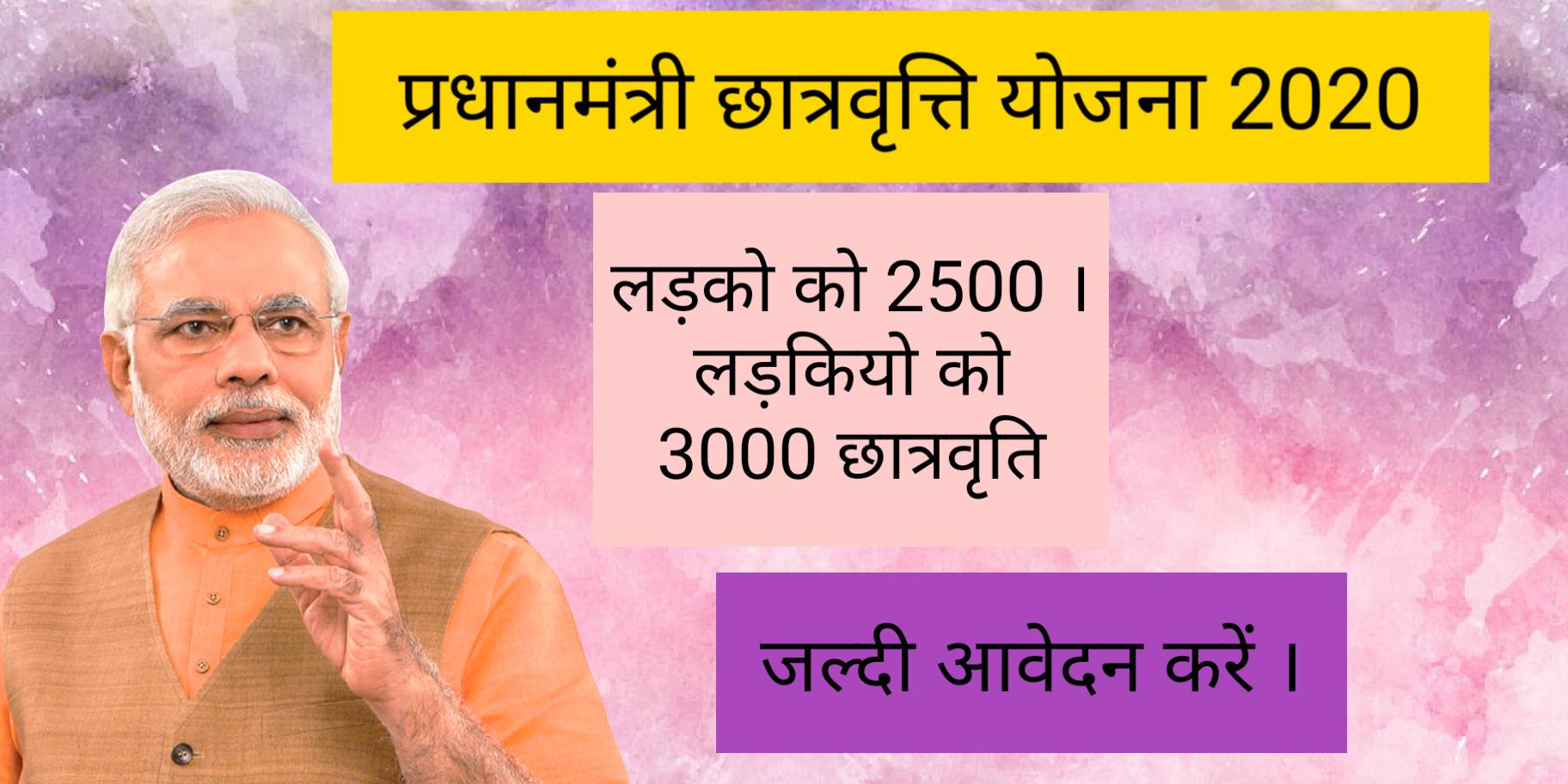 प्रधानमंत्री छात्रवृत्ति योजना 2020 | Pradhanmantri Scholarship Scheme 2020 |