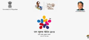 Jan Soochna Portal Rajasthan | राजस्थान जन सूचना पोर्टल 2020 | jansoochna.rajasthan.gov.in