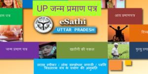 UP Birth Certificate | यूपी जन्म प्रमाण पत्र | ऑनलाइन डाउनलोड करें |
