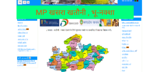 एमपी भूलेख खसरा खतौनी | भूमि की जानकारी ऑनलाइन चेक करें | MP Bhulekh