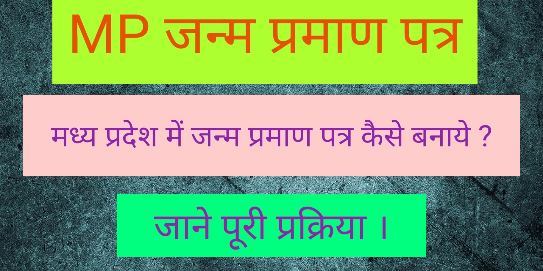एमपी जन्म प्रमाण पत्र एप्लीकेशन फॉर्म | ऑनलाइन आवेदन | Janam Praman Patra MP |