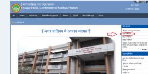 MP Birht Certificate Online