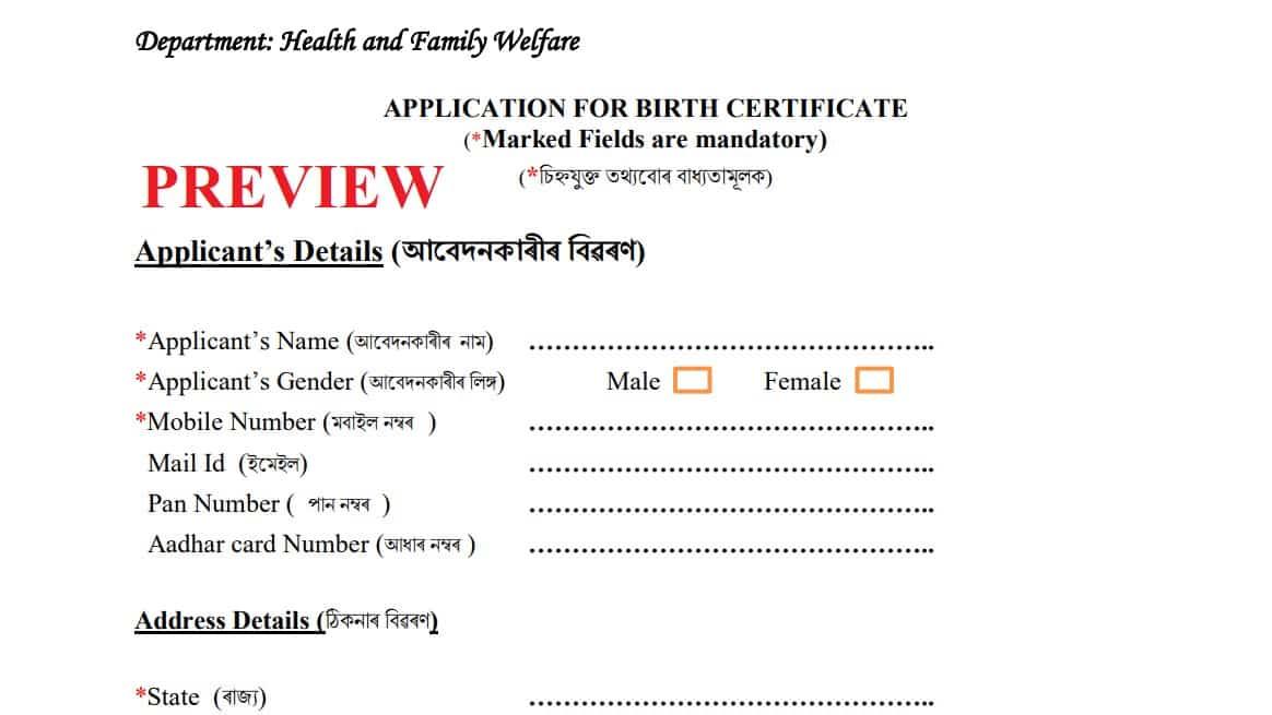 [PDF] Assam Birth CertificatePDF Form