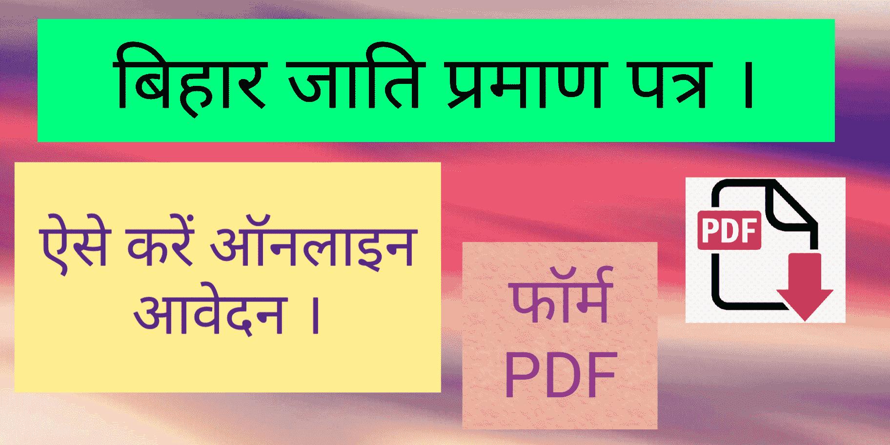 [PDF] बिहार जाति प्रमाण पत्र आवेदन , Jati Praman Patra Form (2020)