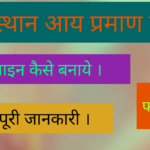 [PDF] Income Certificate Form Rajasthan | Scholarship Income Certificate Form PDF 2020-21