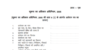RTI Application Form PDF
