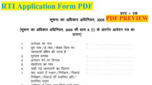 [PDF] आरटीआई आवेदन फॉर्म (RTI Application Form)