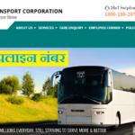 UP रोडवेज हेल्पलाइन नंबर | UPSRTC Enquiry Number | UPSRTC Helpline Number