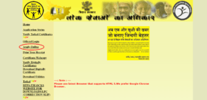 Bihar Jati Praman Patra