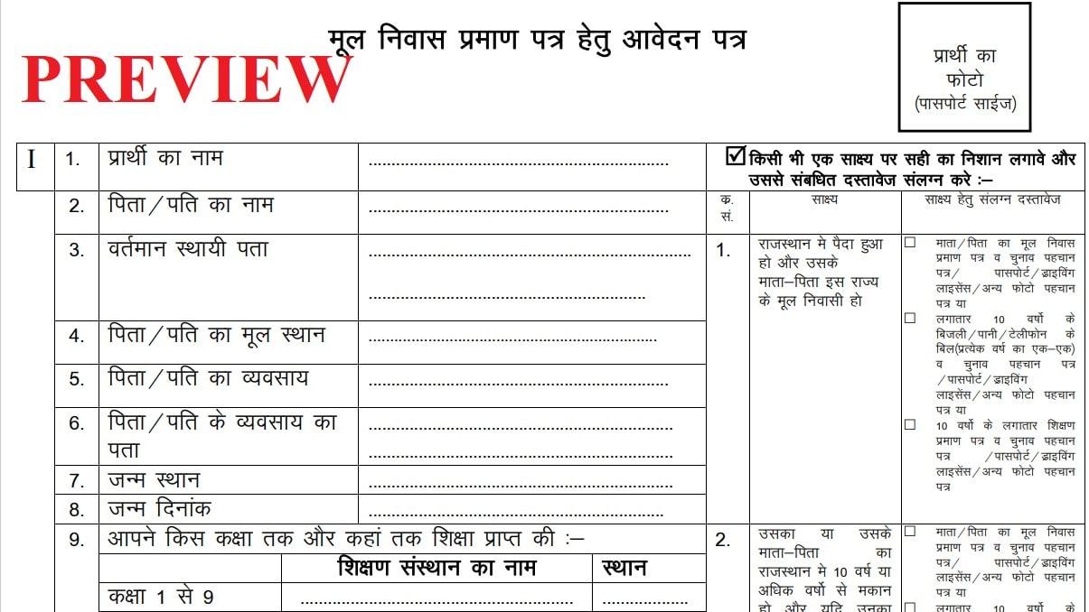 [PDF] Rajasthan Domicile Certificate Application Form PDF Download