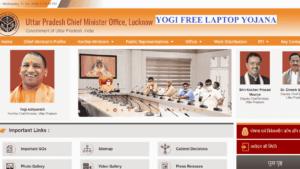 Yogi Laptop Yojana  (2020) | यूपी फ्री लैपटॉप योजना 2020 ऑनलाइन आवेदन करें |