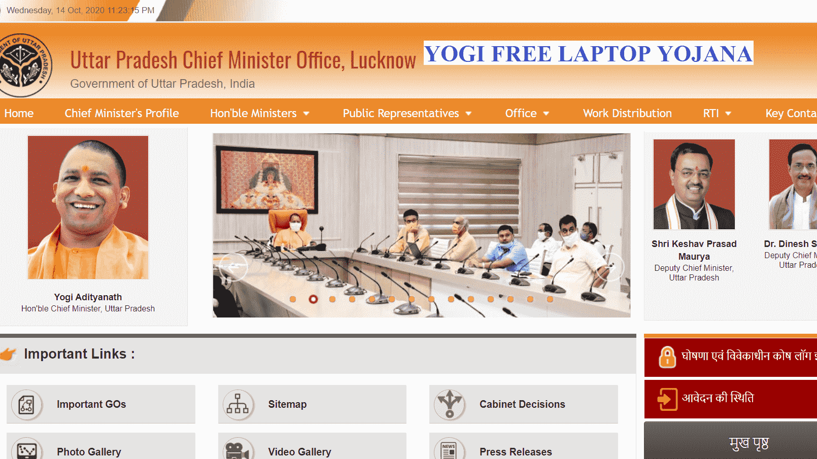 Yogi Laptop Yojana (2020)   यूपी फ्री लैपटॉप योजना 2020 ऑनलाइन आवेदन करें  