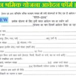 राजस्थान श्रमिक योजना आवेदन फॉर्म पीडीएफ | Rajasthan Shramik Yojana Form