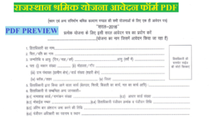 Rajasthan Shramik Yojana Application Form PDF