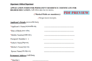 [PDF] Assam Domicile Certificate Form PDF Download