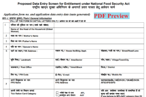 Haryana Ration Card Form PDF Download
