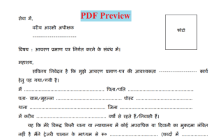 character certificate format pdf