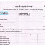 [PDF] लाड़ली लक्ष्मी योजना मध्यप्रदेश फॉर्म | MP Ladli Laxmi Yojna Form