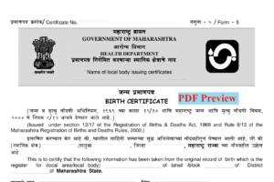 Maharashtra Birth Certificate Application Form PDF Download