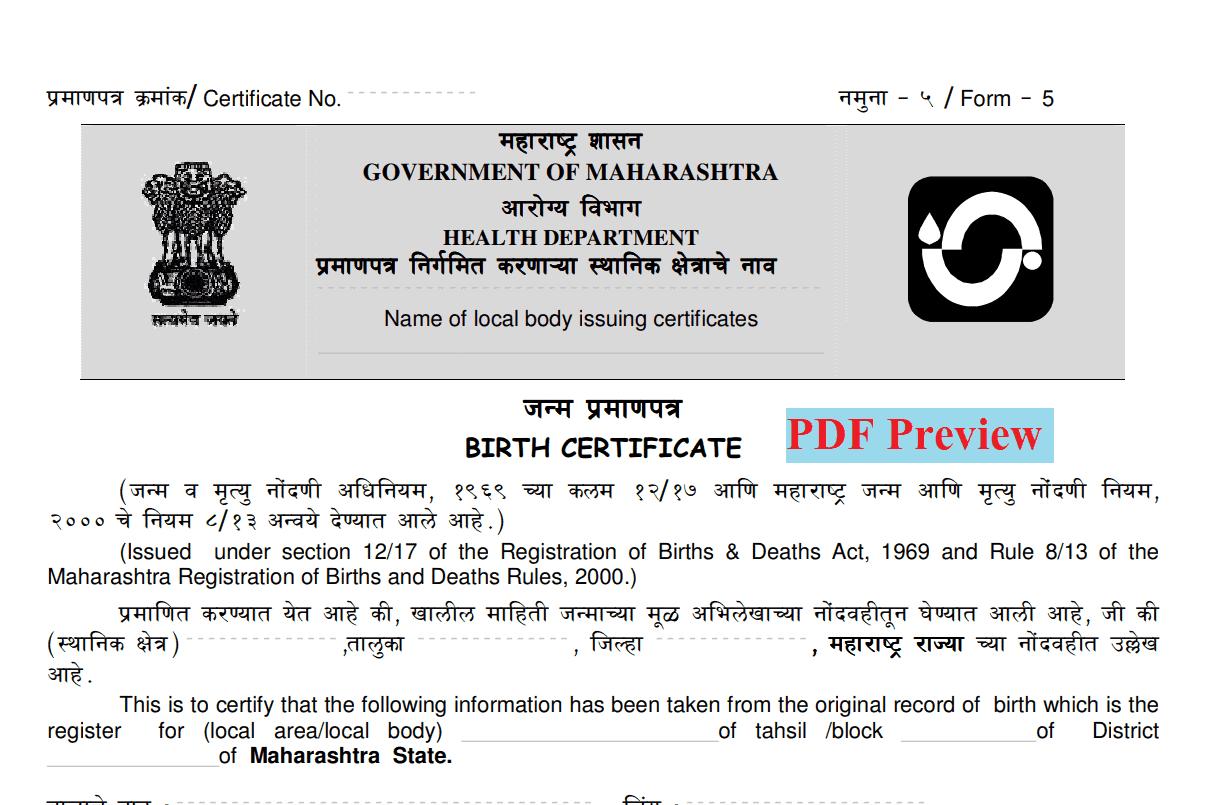 [PDF] महाराष्ट्र जन्म प्रमाण पत्र फॉर्म | Maharashtra Janam Praman Patra |