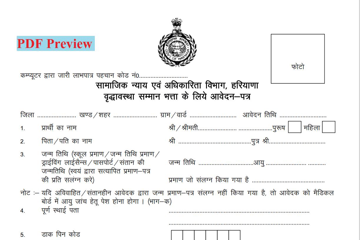 [PDF] हरियाणा वृद्धावस्था पेंशन योजना फॉर्म | Old Age Pension Form Haryana