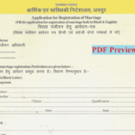 [PDF] राजस्थान विवाह पंजीकरण फॉर्म | Rajasthan Marriage Certificate Form