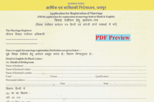 [PDF] राजस्थान विवाह पंजीकरण फॉर्म 2021 | Rajasthan Marriage Certificate Form