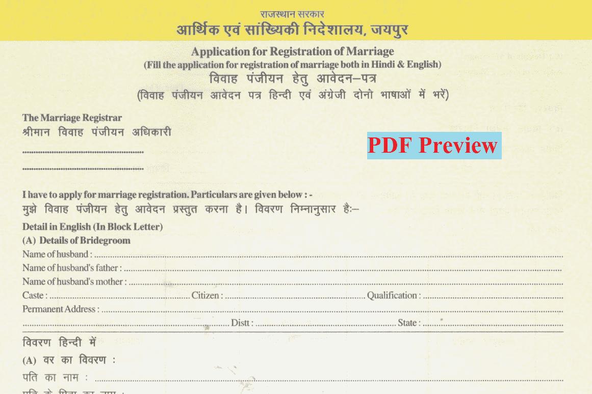 [PDF] राजस्थान विवाह पंजीकरण फॉर्म | Rajasthan Marriage Certificate Form