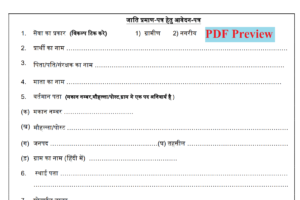 [PDF] उत्तर प्रदेश जाति प्रमाण पत्र फॉर्म | UP Caste Certificate Application Form