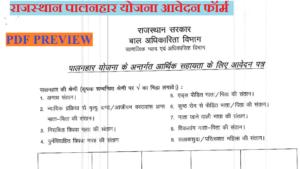 पालनहार योजना फॉर्म PDF 2020 | Palanhar Yojana Rajasthan Application Form PDF