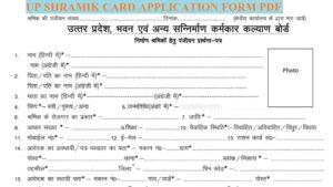 [PDF] UP Shramik Card Form PDF 2021 | उत्तर प्रदेश श्रमिक कार्ड फॉर्म