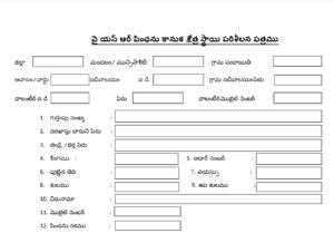 AP YSR Pension Kanuka Scheme Application Form PDF Download
