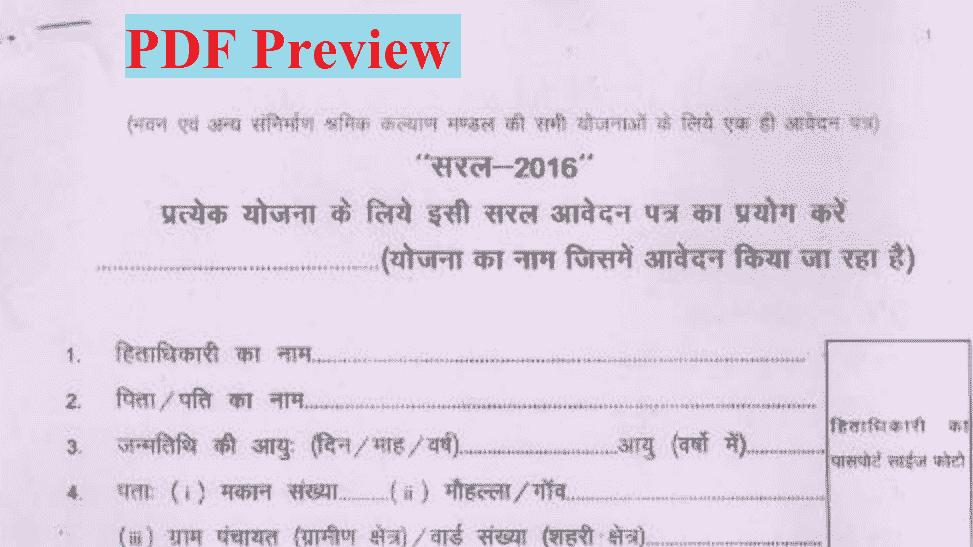 [PDF] राजस्थान शुभशक्ति योजना आवेदन फॉर्म | Rajasthan Shubh Shakti Yojana Form 2020